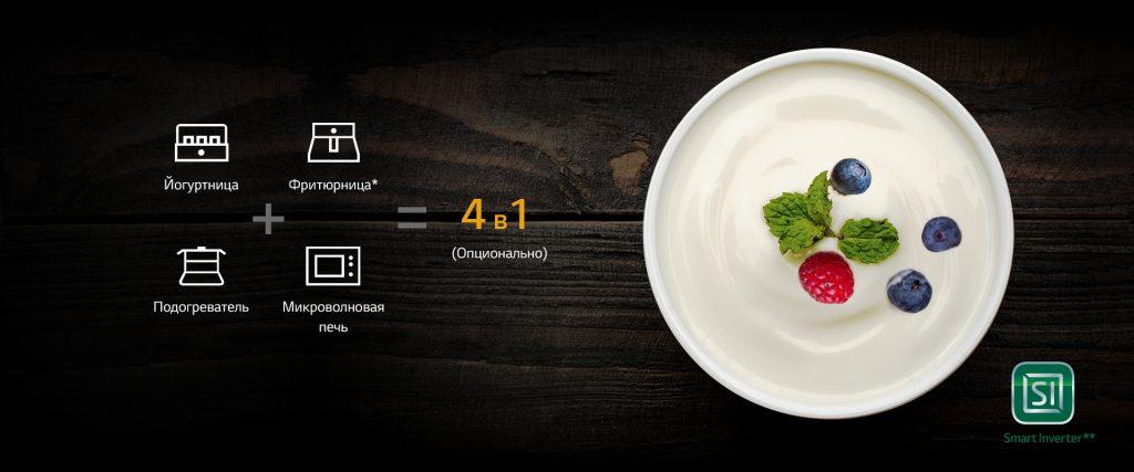 Встроенные программы приготовления: йогурт, рыба, мясо, сыр