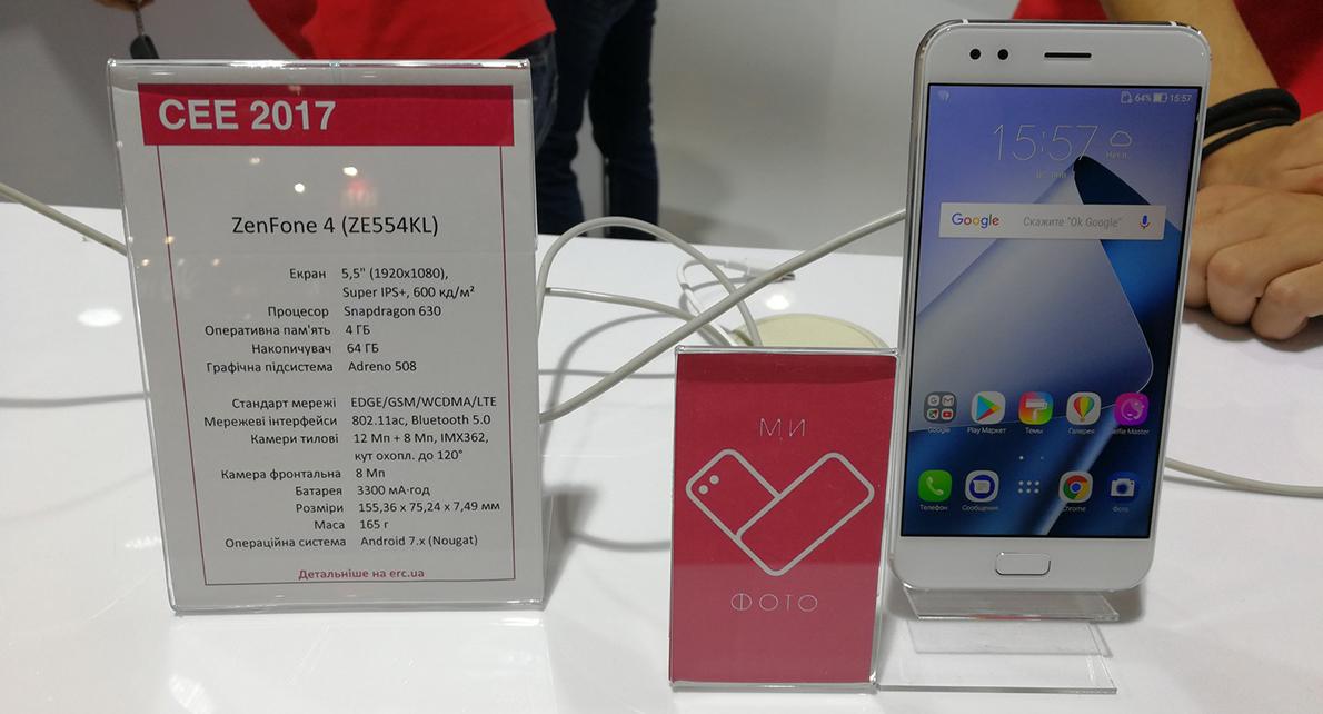 Zenfone 4 характеристики