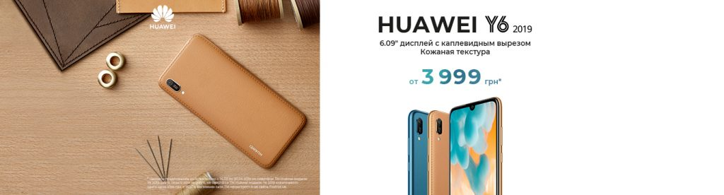 Huawei Y6 2019 вид ззаду, ціна і характеристики