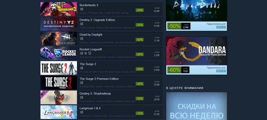 Скидки на всю неделю - Steam